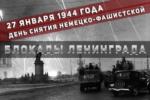 Либералы совсем ошалели: почему они дискредитируют память о блокаде Ленинграда?