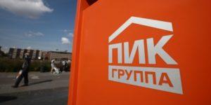 ГК «ПИК» увеличила объемы реализации недвижимости до 223,8 млрд рублей